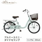 アルミ—ユミニ 自転車 ミニベロ 完全組立 22インチ 街乗り 買い物 ブリヂストン BRIDGESTONE au20