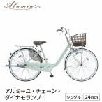 アルミ—ユ 自転車 シティサイクル 完全組立 24インチ ブリヂストン BRIDGESTONE 街乗り 買い物 au40