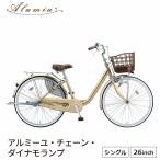 アルミ—ユ 自転車 シティサイクル 完全組立 26インチ ブリヂストン BRIDGESTONE 街乗り 買い物 au60
