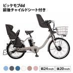 電動アシスト自転車 子供乗せ ビッケモブdd 2020 前後子供乗せ装着 ブリヂストン チャイルドシート 幼児2人同乗対応 bm0b40fr 3人乗り対応