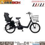 電動アシスト自転車 子供乗せ ギュットアニーズDX パナソニック 20インチ 3段変速 BE-ELAD032