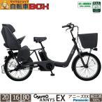 電動アシスト自転車20インチ 画像