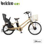 電動アシスト自転車 子供乗せ 完全組立 3人乗り ビッケグリdd BG0B40 ブリヂストン