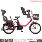 電動アシスト自転車 子供乗せ アシスタC 20インチ ブリヂストン 3段変速 3人乗り対応  cc0c30fr