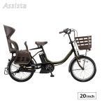 電動アシスト自転車 子供乗せ 完全組立 アシスタC 20インチ ブリヂストン 3段変速 3人乗り対応