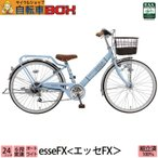 子供用自転車 エッセFX 24インチ 6段�