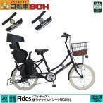 子供乗せ自転車 フィデース 限定モデル 予約受付中 20インチ 6段変速 完全組立 後ろ子供乗せシート RBC-017DX付き Pro-vocatio 送料無料 最高級