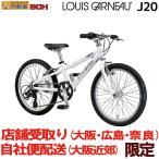 子供用自転車 J20 20インチ 6段変速 �