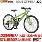 子供用自転車 J22 22インチ 18段変速 �