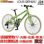 子供用自転車 J24Cross 24インチ 21段変