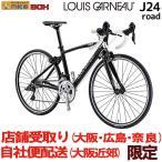 子供用自転車 J24Road 24インチ 18段変�