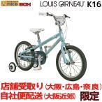 子供用自転車 K16 24インチ 18段変速 �