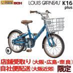 子供用自転車 16インチ 変速なし K16p