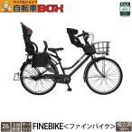子供乗せ自転車 完全組立 ファインバイク 26インチ 3段変速 前後チャイルドシート付き nkg-bfpk263-fr