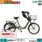 子供乗せ自転車 パテオ 22インチ 6段変速 前チャイルドシート OGK 3人乗り対応 Pro-vocatio 完成車 店頭受取送料無料