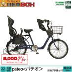 子供乗せ自転車 パテオ 22インチ 6段変速 前後チャイルドシート OGK 3人乗り対応 Pro-vocatio 完成車 店頭受取送料無料