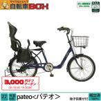 キャッシュレス5%還元対象 子供乗せ自転車 パテオ 22インチ 6段変速 後ろチャイルドシート OGK 3人乗り対応 Pro-vocatio 完成車