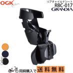 OGK RBC-017DX GRANDIA グランディア オージーケー 店頭受取送料無料