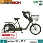 子供乗せ自転車 セデオ 20インチ 3段変速 前チャイルドシート OGK 3人乗り対応 Pro-vocatio 完成車 店頭受取送料無料