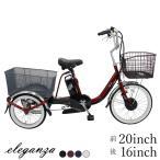 電動アシスト自転車 三輪車 完全組み立て エレガンツァ 前20インチ 後16インチ シニア