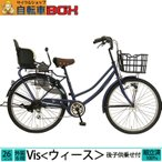 子供乗せ自転車 ウィース 26インチ 6段変速 後チャイルドシート OGK RB-800 オートライト 完成車 店頭受取送料無料