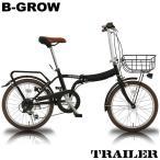 ショッピング自転車 B-GROW(ビーグロウ) TR-F001 TRAILER(トレイラー)|20インチ6段変速折りたたみ自転車