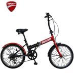 ショッピング自転車 DUCATI(ドゥカティ) TDFE-206|20インチ6段変速折りたたみ自転車