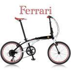 ショッピング自転車 Ferrari(フェラーリ) F207A|2016年度モデル|20インチ7段変速折りたたみ自転車
