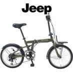 【ライト/カギ付】JEEP(ジープ) JE-206G|2020年度モデル|20インチ6段変速折りたたみ自転車