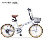 ショッピング自転車 My Pallas(マイパラス) M-252|20インチ6段変速折りたたみ自転車