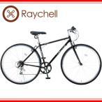 Raychell(レイチェル) CR-7007R|700C型7段変速クロスバイク