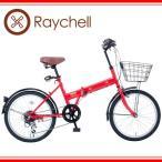 ショッピング折りたたみ自転車 Raychell(レイチェル) FB-206R|20インチ6段変速折りたたみ自転車