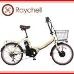 Raychell(レイチェル) FB-206R-EA|20インチ6段変速折りたたみ電動アシスト自転車