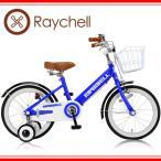 ショッピング自転車 Raychell(レイチェル) KCL-16R|16インチ子供用自転車