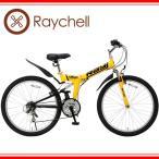 Raychell(レイチェル) MTB-2618RR|26インチ18段変速折りたたみマウンテンバイク