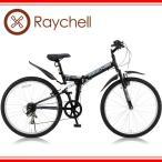 送料無料 レイチェル Raychell MTB-266R