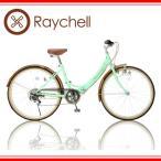 ショッピング自転車 Raychell(レイチェル) R-321N|26インチ6段変速折りたたみ自転車