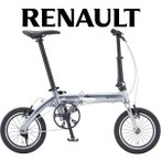 ショッピング自転車 RENAULT(ルノー) MAGNESIUM6(MG-FDB140)|14インチ折りたたみ自転車