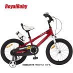 ROYALBABY(ロイヤルベイビー) 12インチ , 14インチ,16インチ,18インチ BMXスタイル 子供用自転車 フルカバーチェーンケース リアバンドブレーキ 取っ手付きサドル RB-Freestyle (レッド, 14インチ)