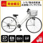 ママチャリ 27インチ 自転車 激安 6段変速ギア シマノ製 シティサイクル 安い 本体 おしゃれ メンズ trois ホワイト 白