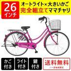ママチャリ 26インチ オートライト 自転車 シティサイクル 安い 260HD ピンク 本体 新品 ...