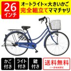 ママチャリ 26インチ オートライト 自転車 シティサイクル 安い 260HD ブルー 青 本体 新品 女子 男子 激安