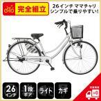 自転車 26インチ ママチャリ 激安 シティサイクル 安い 本体 おしゃれ シルバーすそ