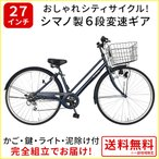 ママチャリ 27インチ 自転車 激安 6段変速ギア シマノ製 シティサイクル 安い 本体 おしゃれ メンズ trois ネイビー