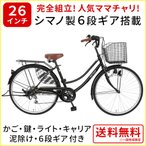 自転車 26インチ ママチャリ 激安 6段変速ギア シティサイクル おしゃれ 変速 ギア付き 本体 安い 女子 dixhuit ブラック 黒