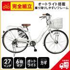 ママチャリ 27インチ 自転車 6段ギア 変速 オートライト シティサイクル SSフレーム 安い ホ...