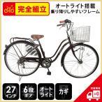 ママチャリ 27インチ 自転車 6段ギア 変速 オートライト シティサイクル SSフレーム 安い ブ...