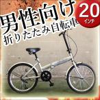 折りたたみ自転車 20インチ 完全組み立て サントラスト シルバー 軽量 安い 本体 完成品