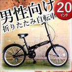 折りたたみ自転車 20インチ 完全組み立て サントラスト ブラック 軽量 安い 本体 完成品