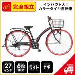 シティサイクル 27インチ 自転車 6段ギア 変速 ママチャリ 安い パプリカ 赤 レッド 本体 新品 女子 男子 激安